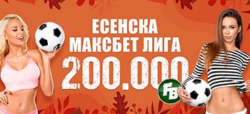 Есенската MaxBet лига